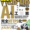 WEB+DB PRESS Vol.100の特集記事は「メルカリ開発ノウハウ大公開」です!