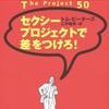 【読書】セクシープロジェクトで差をつけろ!