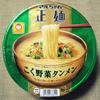東洋水産 マルちゃん正麺 カップ こく野菜タンメン
