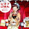 【シネマごはん】映画に出てくるアレが食べたい!-感想・あらすじ・ネタバレ