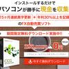 藤田勇の自動現金収集ソフトウェア「CCG」とは?高額バックエンドはあるのか?