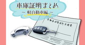 軽自動車の車庫証明は不要?地域によって変わる車庫証明の概要を解説