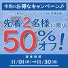 ホームページ作成-大阪-11月のお知らせ❣️