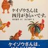 子供に読ませたい名作絵本・児童書5選