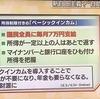 竹中平蔵、『所得制限付きベーシックインカム』提案 「国民全員に毎月7万円支給」、生活保護や年金などの廃止