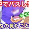 【種明かし】空中でカードをコントロールします【デックフリップパス】