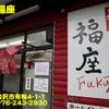 麺や福座〜2021年1月14杯目〜