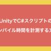 UnityでC#スクリプトのコンパイル時間を計測する方法