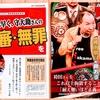 【63】袴田巖さんと守大助さん〜トータルで見れば無実は明らか〜