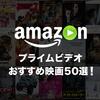 【2018年!】amazonプライムビデオおすすめ映画50本を真面目に選んでみた2!