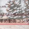 【おうち英語】クリスマス気分高まるおすすめ動画♩