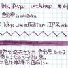 #061 PILOT 色彩雫 江戸紫