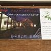広島県で1番古い道の駅「リストアステーション」に行ってきました。ツーリングスポットでもおすすめです♪