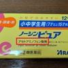 【頭痛対策】インフルエンザに備えていつもの頭痛薬を変えました。
