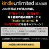 【6/22まで】読み放題KindleUnlimitedが97%OFFの3ヶ月99円【期間限定キャンペーン】
