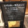 【スパイス系】スパイスカレー梵平(ボンベイ)キーマカレーが専門の超絶美味いカレー☆☆☆☆☆【大阪】