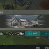 地球最後の日【シーズン6】開始!新規イベント情報!!
