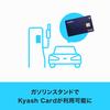 Kyash Cardでガソリンスタンド利用が可能になりました