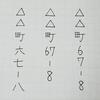 【お取引・フリマアプリ】定形外郵便の宛名の書き方