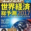 週刊エコノミスト 2017年01月03・10日合併号 世界経済総予測 2017/Interview 問答有用 女優・のん