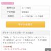 【ボーナス大幅アップ!!】 あの有名なカードで、最大30,000円ゲット可能!