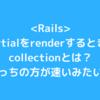 <Rails> partialをrenderするときのcollectionとは?こっちの方が速いみたい。