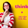 「I think he is not handsome」はなぜ間違い?think + 否定文の注意点★
