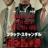 映画『ブラック・スキャンダル』評価&レビュー【Review No.069】