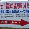 茶臼山登ろうぜ!!