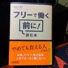 中山マコト フリーで働くまえに!読む本 感想