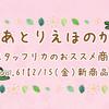 スタッフリカのおススメ商品♪vol. 61【2/15(金)新商品】