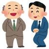 文大統領の日本ゴマスリが見てて、可哀想な気持ちになる……