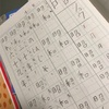 漢字の宿題その②