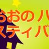 さがみおおのハロウィンフェスティバル 2021年も開催中止 !