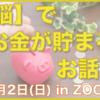 8/2【脳】でお金が貯まるお話会¥ in zoom