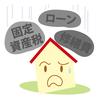 住宅ローンを自分ごとで語る(2)