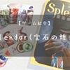 【ゲーム紹介】splendor(宝石の煌き)
