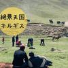 【きっと観光したくなる】絶景大国キルギスをおすすめする5つの理由