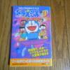 【ドラえもん本レビューその102】エポック社公式ガイドブック ドラえもん3 のび太と時の宝玉