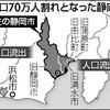 静岡市、政令市初の70万人割れ…若者ら流出