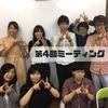 【チーム説明したよ!】第4回TBIPPO名古屋スタッフミーティングをしました!