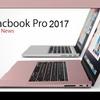 MacBook Pro 2017年モデル最新情報:いつ発売、スペック、性能まとめ
