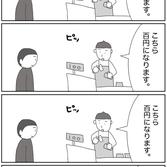 四コマ漫画「ブラック100円ショップ」