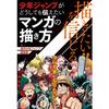 【セブンネット】「描きたい!!を信じる 少年ジャンプがどうしても伝えたいマンガの描き方(仮)」4月5日発売!