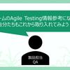 QAエンジニアのAgile Testing vol.1