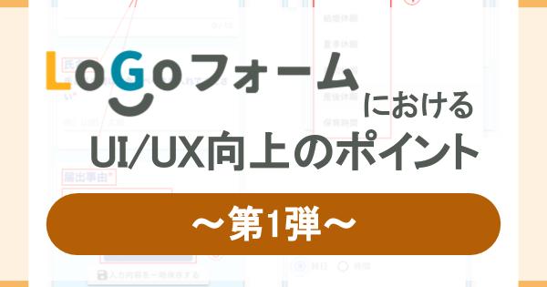LoGoフォームにおけるUI/UX向上のポイント~第1弾~