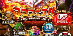 赤紙2枚GET!ワンピース トレジャークルーズ スゴフェスは10+1回が(・∀・)イイ!!