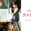【映画】『ラストレター』プレビューと、岩井俊二監督の映画について☆光と色彩の映像美。