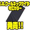 【EVERGREEN】通気性抜群のUVケア商品「E.G.クールネックゲイター今江カラー」発売!