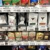 コーヒー豆が買える8つの場所のメリット・デメリット